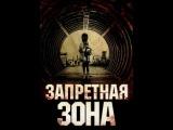 """Фильм """"Запретная зона"""" (""""Chernobyl Diaries"""") - смотреть легально и бесплатно онлайн на MEGOGO.NET"""