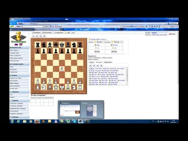 Лева Aronyan chessvegas