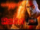 """God of War Let's Play Часть 27 """"Царство Аида"""""""