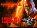 "God of War Let's Play Часть 7 ""Твари Царства Аида"""