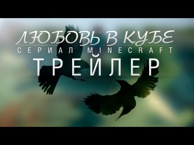 Love in Cube Minecraft Serial Трейлер к сериалу Любовь в кубе