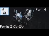 [Co-oP] Portal 2 [Part 4]