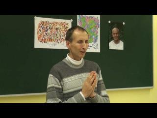 Введ.в йогу медитации сердца.Валдис Свирcкис (11.02 2013) 00664
