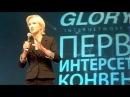 Елена Полянская о доверии