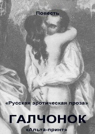 порно рассказы русских писателей классика картинки