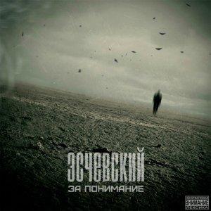Эсчевский – За Понимание (2014)
