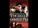СЕРИАЛ Господа офицеры 2004 Россия Боевики серии 1 2 3 4 5 6 7 8