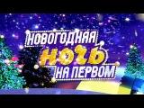 Новый год 2013 - Новогодняя ночь на Первом - Первый канал