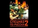 Спецназ по-русски 2 Серия 3
