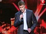 Х фактор Донецк Алексей Кузнецов 19 Сентября 2010 Талант шоу X factor в Украине