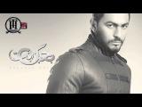 Tamer Hosny - Had Shabaho / حد شبهه - تامر حسني