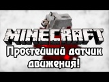 [Minecraft] Урок 37: простейший датчик движения!