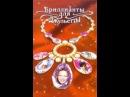 Бриллианты для Джульетты: Серия 4
