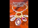 Бриллианты для Джульетты 1 серия