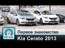 Дубайский тест-драйв KIA Cerato 2013 от InfoCar.ua (КИА Церато)