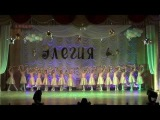 2012 год Юбилейный концерт танцевального коллектива Элегия