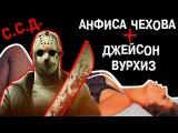 [BadComedian] - ССД. Анфиса Чехова и Джейсон Вурхиз