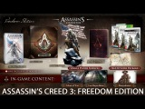 Assassins  Creed 3: Freedom Edition Unboxing