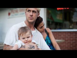 Видео к фильму «Место под соснами» (2012): Трейлер (дублированный)