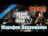 Антон Логвинов и Александр Кузьменко начинают видеомарафон по игре GTA 4! Полная версия!