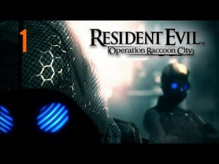 Прохождение Resident Evil: Operation Raccoon City — Ч. 1