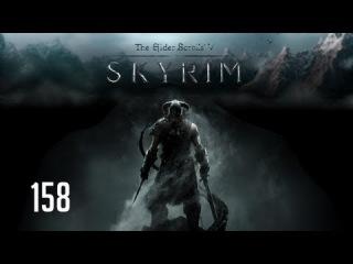 Прохождение The Elder Scrolls V: Skyrim (коммент от alexander.plav) Ч. 158
