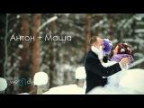 Антон + Маша. 2 февраля промо - ролик