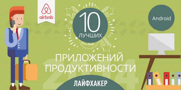 lifehacker.ru/2014/12/24/top-10-android-productive-2014/