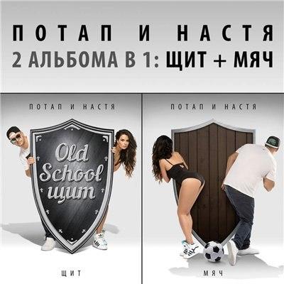 Потап и Настя - Щит и мяч (Deluxe Edition) (2015)