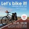 Показ фильма Let's bike it! — Москва