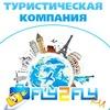 FLY2FLY - туристическая компания