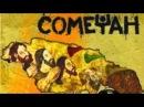 ComeYah - Musimy Coś Zrobić