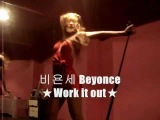 웨이브야 아리짱 Waveya Ari (so sexy) - Beyonce - Work It Out