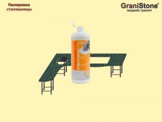 №6 Полировка столешницы. GraniStone - жидкий гранит