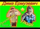 Популярные люди.Дима Ермузевич.Выпукс4