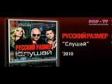 Русский Размер - Plastinki (Alexey Omen Remix) (Слушай '2010)