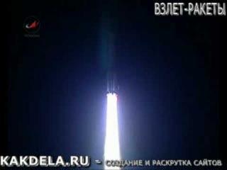 ВЗЛЕТ РАКЕТЫ Запуск космического аппарата