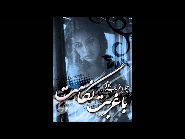 Sad Persian Song Gharibeh Hasood
