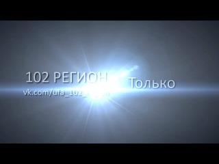 102 REGION официальный клуб Автолюбителей.