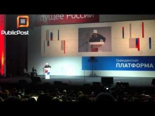 Ефремов читает стихи на съезде Гражданская Платформа Прохорова