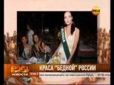 Краса «бедной» России (о заявлении мисс-Россия Натальи Переверзевой)