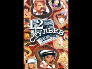 фильм 12 стульев (2005): Серия 2 (СОВЕТСКАЯ КОМЕДИЯ)