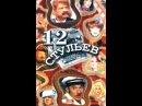 фильм 12 стульев 2005 Серия 2 СОВЕТСКАЯ КОМЕДИЯ