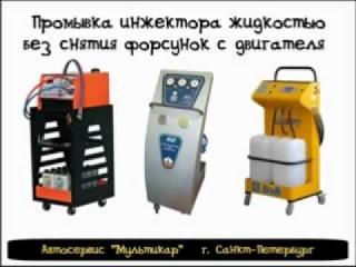 Промывка форсунок инжектора автоманам смотреть доконца