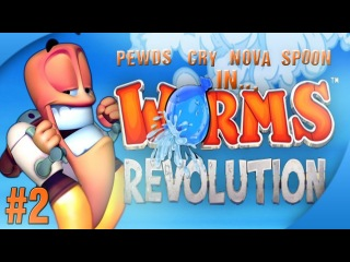 Worms Revolution (2) w/ Cry, Nova & Sp00n! Match 1
