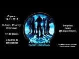 X-COM: Enemy Unknown Stream 14.11.2012