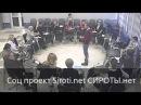Соц проект Siroti СИРОТЫ.нет - Нарсия Серго