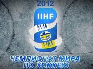 Хоккей. Чемпионат мира 2012