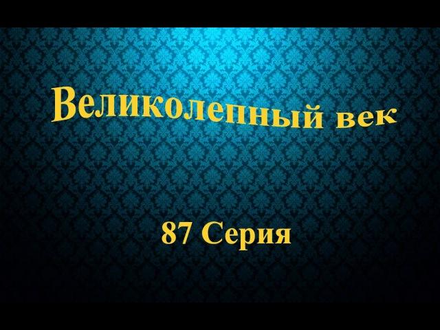 Великолепный век 87 серия смотреть на руском