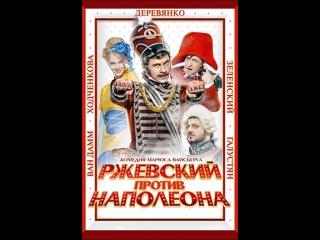 Фильм Ржевский против Наполеона смотреть онлайн бесплатно в хорошем качестве